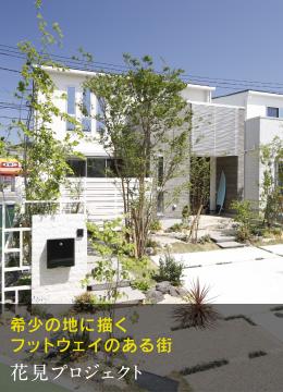 Story06 花見プロジェクト