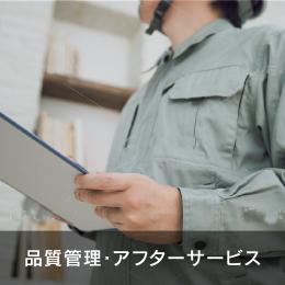 品質管理とアフターサービス
