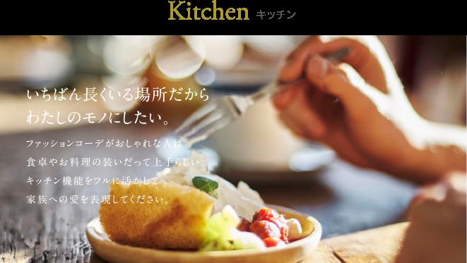 kw-kitchen_photo01