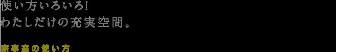 kw-utility_text01