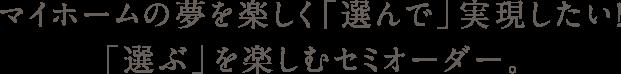 kw-semiorder_text02