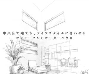 サニーヴィラ地行4丁目(仮称)<br/>【福岡市中央区】<注文住宅>