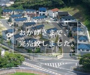 西鉄サニーヴィラ鞘ヶ谷<br/>【 戸畑区 】<分譲住宅>