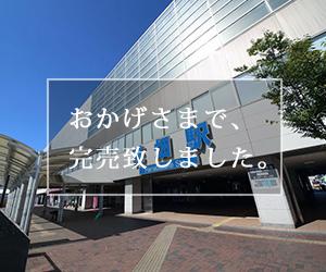 サニーヴィラ花畑駅前Ⅱ<br/>【久留米市】<分譲住宅>
