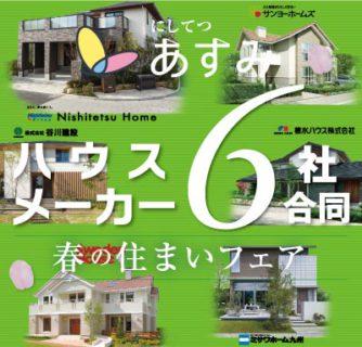 ハウスメーカー6社合同 春の住まいフェア