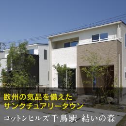 Story05 コットンヒルズ千鳥駅 結いの森