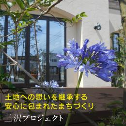 プロジェクトストーリー コットンヒルズ三沢駅前