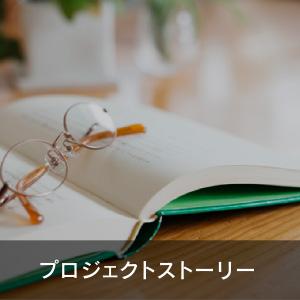 Nishitetsu Project Story