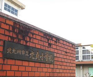 サニーヴィラ光貞小学校前</br>【八幡西区】<分譲住宅>