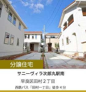 サニーヴィラ次郎丸駅南