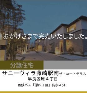 サニーヴィラ藤崎駅南ザ・コートテラス