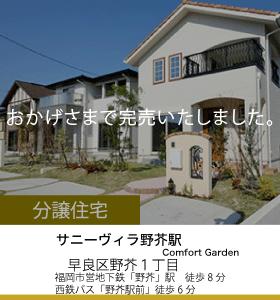 サニーヴィラ野芥駅Comfort Garden